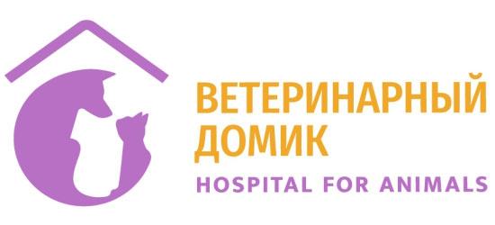 Ветеринарная клиника «Ветеринарный Домик»